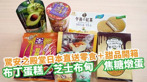 驚安之殿堂日本直送零食+甜品開箱 布丁蛋糕/芝士布甸/焦糖燉蛋