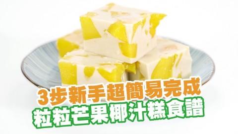 3步新手超簡易完成 粒粒芒果椰汁糕食譜
