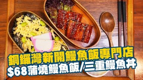 銅鑼灣新開鰻魚飯專門店 $68起歎蒲燒鰻魚飯/三重鰻魚丼/蕎麥麵