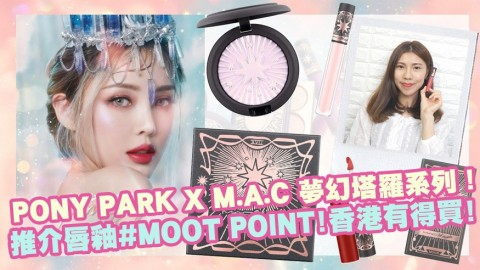 PONY PARK X M.A.C 夢幻塔羅系列!推介唇釉#MOOT POINT、星宿圖案光影粉餅!