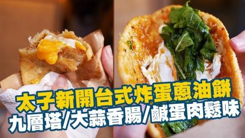 太子新開台式炸蛋蔥油餅 台灣九層塔/大蒜香腸/鹹蛋肉鬆味