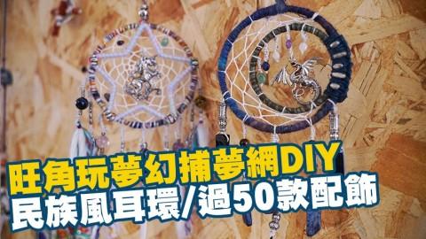 旺角玩夢幻捕夢網DIY 民族風耳環/過50款配飾