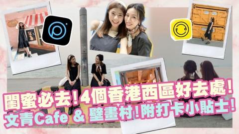 閨蜜必去!4個香港西區好去處! 文青Café&壁畫村!