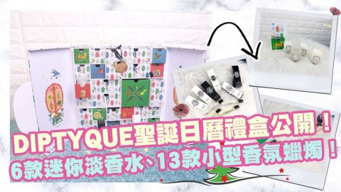 香港有得賣!DIPTYQUE聖誕日曆禮盒公開!6款迷你淡香水、13款小型香氛蠟燭!