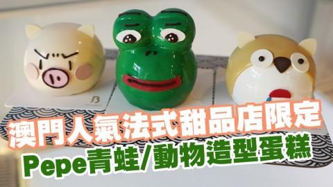 澳門人氣法式甜品店限定 Pepe青蛙-動物造型蛋糕