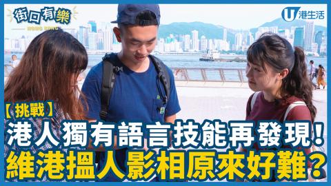 【挑戰】港人獨有語言技能再發現!維港搵人影相原來好難?