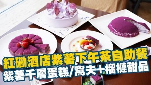 紅磡酒店紫薯下午茶自助餐 紫薯千層蛋糕/紫薯窩夫+皇牌榴槤甜品