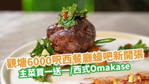 觀塘6000呎西餐廳蠔吧新開張 牛扒/豬手等主菜買一送一/西式Omakase