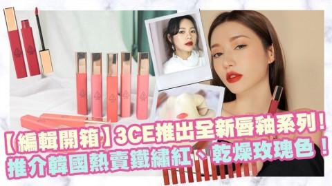 3CE推出全新唇釉系列!打造軟綿雙唇!編輯推介韓國熱賣鐵繡紅、乾燥玫瑰色!