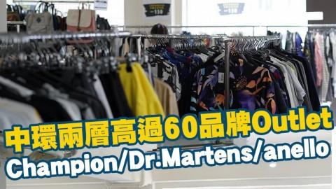 中環兩層高Outlet過60品牌1折起!Champion/ Dr. Martens/anello