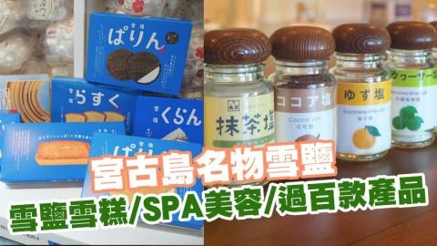宮古島名物雪鹽 雪鹽軟雪糕/SPA美容/過百款產品