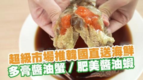 超級市場推韓國直送海鮮 多膏醬油蟹/肥美醬油蝦