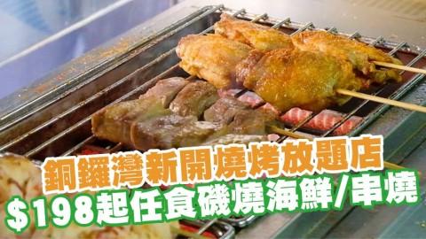 銅鑼灣新開燒烤放題店不串不散 $198起2小時任食磯燒海鮮及串燒