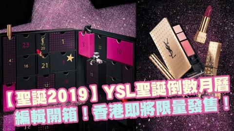 【聖誕2019】YSL聖誕倒數月曆 香港即將限量發售