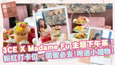 【閨蜜好去處】3CE X Madame Fù主題下午茶!帶你睇夢幻粉紅打卡位!參加者可獲贈迷你化妝品!