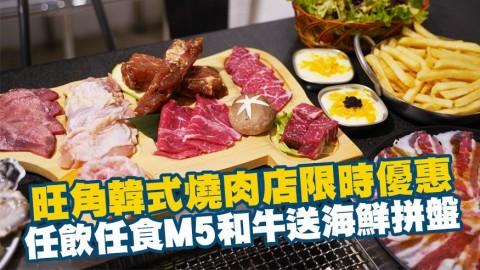 旺角韓式無煙燒肉店限時優惠  任飲任食M5和牛+送海鮮拼盤