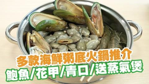 限時優惠多款海鮮粥底火鍋推介 新鮮鮑魚/花甲/青口/贈送蒸氣煲