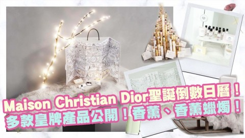 Maison Christian Dior聖誕倒數日曆!多款皇牌產品公開!香薰、香薰蠟燭!