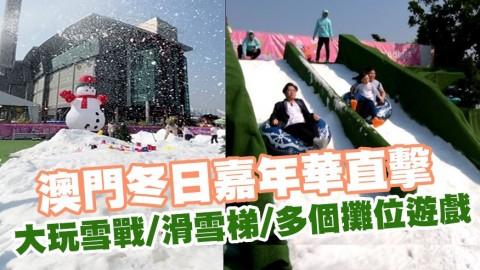 澳門冬日嘉年華開鑼-旅遊塔旁玩滑雪梯/迷宮/多個攤位遊戲