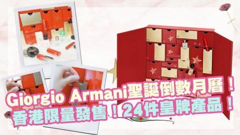 Giorgio Armani聖誕倒數月曆率先睇!香港限量發售!24件皇牌產品!