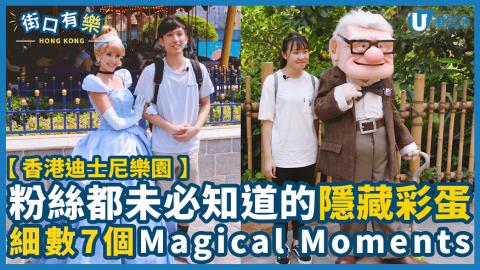 【香港迪士尼樂園】粉絲都未必知道的隱藏彩蛋 細數7個Magical Moments