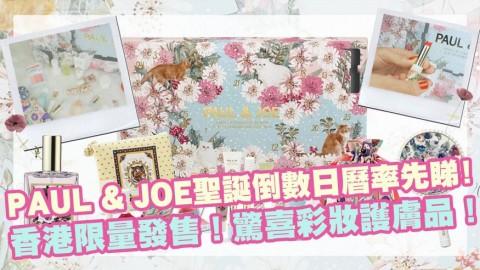 PAUL & JOE聖誕倒數日曆率先睇!香港限量發售!24款驚喜彩妝護膚品!