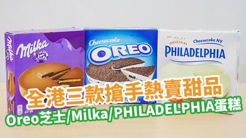 全港三款搶手熱賣甜品 Oreo芝士蛋糕/Milka朱古力蛋糕/PHILADELPHIA紐約芝士蛋糕