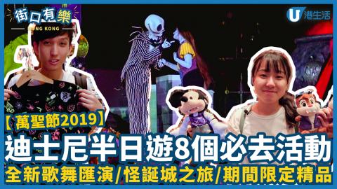 【萬聖節2019】迪士尼半日遊8個必去活動 全新歌舞匯演/怪誕城之旅/期間限定精品