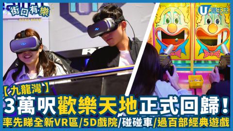 【九龍灣】3萬呎歡樂天地正式回歸!率先睇全新VR區/5D戲院/碰碰車/過百部經典遊戲