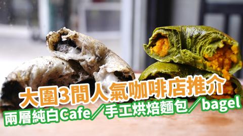 大圍3間人氣咖啡店推介 兩層純白Cafe/手工烘焙麵包/bagel