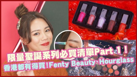 【聖誕2019】香港都有得買!限量聖誕系列必買清單Part 1!Fenty Beauty、Hourglass、Make Up For Ever