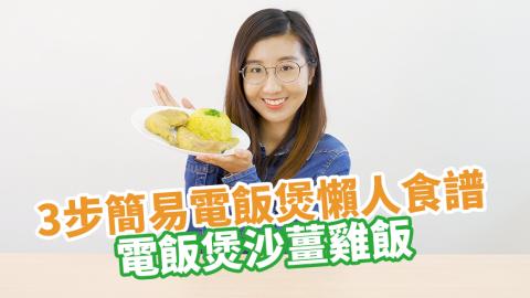 3步簡易電飯煲懶人食譜 電飯煲沙薑雞飯