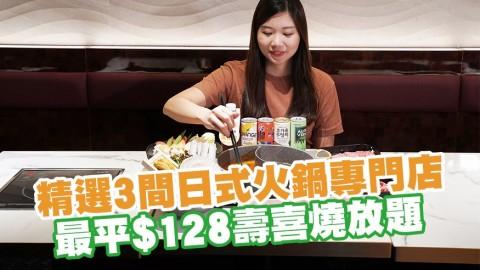 精選3間日式火鍋專門店 最平$128壽喜燒放題/任食牛小排+送海膽海鮮拼盤