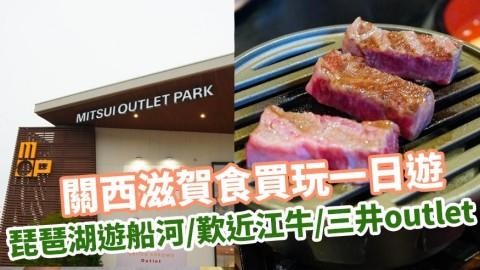 關西滋賀食買玩一日遊 琵琶湖遊船河/歎近江牛/三井outlet
