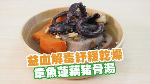 益血解毒紓緩乾燥 章魚蓮藕豬骨湯