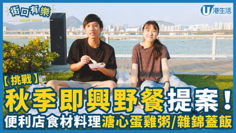 【挑戰】秋季即興野餐提案!便利店食材料理溏心蛋雞粥/雜錦蓋飯