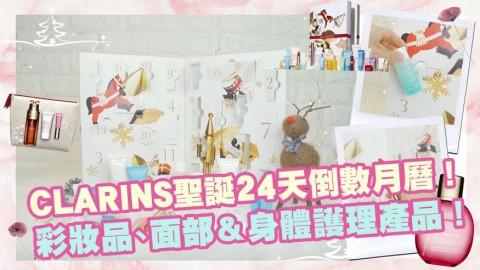 CLARINS聖誕24天倒數月曆!香港限量發售!24款彩妝品、面部&身體護理產品!