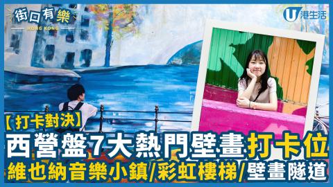 【打卡對決】西營盤7大熱門壁畫打卡位 維也納音樂小鎮/彩虹樓梯/壁畫隧道