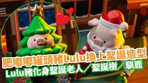 肥嘟嘟罐頭豬Lulu換上聖誕造型 Lulu豬化身聖誕老人/聖誕樹/馴鹿