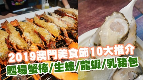 第十九屆澳門美食節10大推介 炙燒鱈場蟹棒/生蠔/龍/-乳豬包