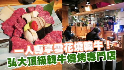 弘大頂級韓牛燒烤專門店 一人專享雪花燒韓牛!