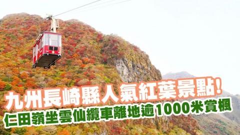長崎縣人氣紅葉景點! 仁田嶺坐雲仙纜車離地逾1000米賞楓