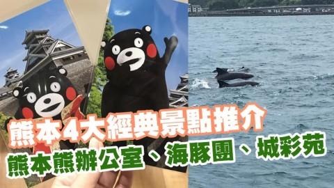 熊本4大經典景點推介 熊本熊辦公室/海豚團/城彩苑