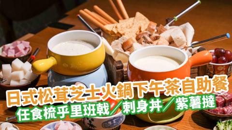 佐敦普慶餐廳日式松茸芝士火鍋下午茶自助餐 任食梳乎里班戟/刺身丼/紫薯撻