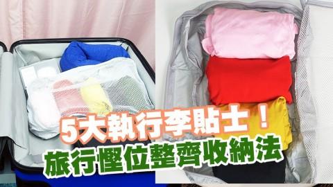 5大執行李貼士! 旅行慳位整齊收納法