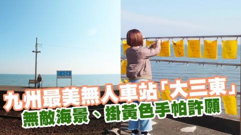 九州最美無人車站—島原鐵道大三東站 無敵海景、掛黃色手帕許願
