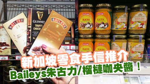 新加坡零食手信推介 Baileys朱古力/榴槤咖央醬!