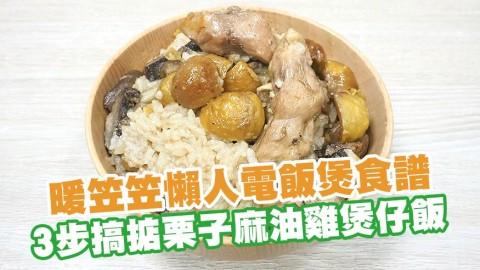 暖笠笠懶人電飯煲食譜 3步搞掂栗子麻油雞煲仔飯