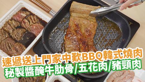 速遞送上門家中歎BBQ韓式燒肉 秘製醬醃牛肋骨/五花肉/豬頸肉