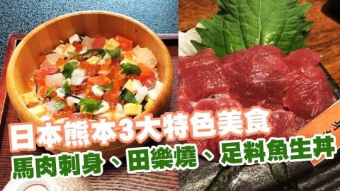 日本熊本3大特色美食  馬肉刺身、田樂燒、足料魚生丼